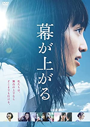 幕が上がる [DVD]