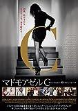 マドモアゼルC ファッションに愛されたミューズ [DVD]