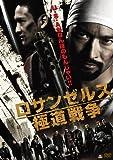 ロサンゼルス極道戦争 [DVD]