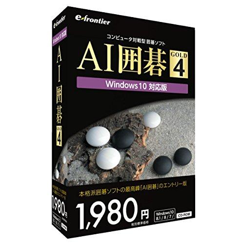 イーフロンティア AI囲碁 GOLD 4
