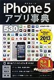 iPhone 5アプリ事典530 SoftBank&au対応[2013年版]