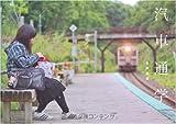 汽車通学 / 矢野直美 のシリーズ情報を見る
