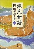 源氏物語 2 (2) (新潮文庫 え 2-17)