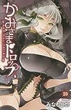 かみさまドロップ 10 (少年チャンピオン・コミックス)