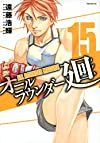 オールラウンダー廻(15) (イブニングKC)