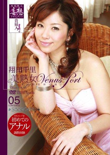 翔田千里 美熟女 Venus port 淫乱セレブ妻初めてのアナル調教体験