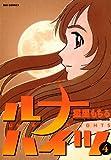 ルナハイツ(4) (ビッグコミックス)