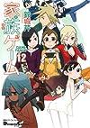 電撃4コマ コレクション 家族ゲーム (12) (電撃コミックスEX)