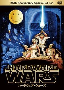 HARDWARE WARS ハードウェア・ウォーズ