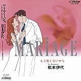 MARIAGE~もう若くはないから~+4(紙ジャケット仕様)