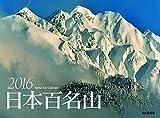 カレンダー2016 日本百名山 (ヤマケイカレンダー2016)