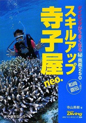 スキルアップ寺子屋neo.―ダイビングがうまくなるマル秘奥義250