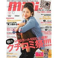 mini (�~�j) 2012�N 10���� [�G��]