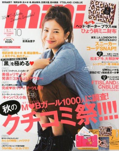 mini (ミニ) 2012年 10月号 [雑誌]
