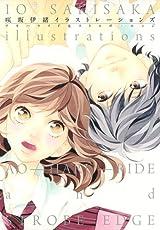 咲坂伊緒「アオハライド&ストロボ・エッジ」カラー画集25日発売