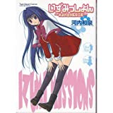 いずみっしょん―Kanon & Air (ミッシィコミックス ツインハートコミックスシリーズ)