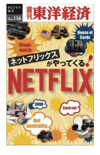 ネタリスト(2018/08/23 10:00)Netflixが国内「料金値上げ」最大350円、動画の巨人が「強気」な理由