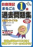 日商簿記1級まるごと過去問題集~実践トライアル 2008年度 …