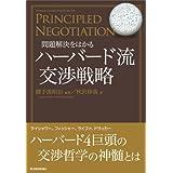 Amazon.co.jp: 問題解決をはかる ハーバード流交渉戦略 電子書籍: 御手洗 昭治, 秋沢 伸哉: Kindleストア