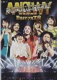 Berryz��˼ 10��ǯ��ǰ ������ƻ�ۥ��äڥ����饤��2013~��äѤꤢ�ʤ��ʤ��Ǥ������Ƥ椱�ʤ�~ [DVD]