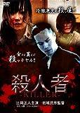殺人者 [DVD]