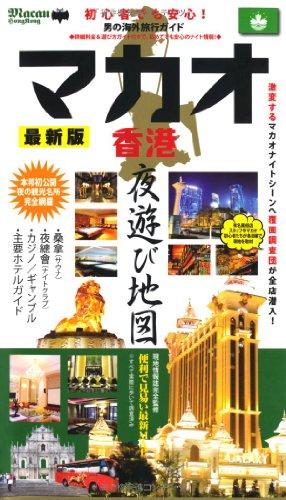 マカオ香港夜遊び地図 最新版—初心者でも安心!男の海外旅行ガイド