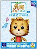 Little Smart Tiger - 1-3 Year Old - 4 DVDs (Mandarin Chinese Edition)