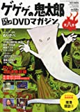 隔週刊 ゲゲゲの鬼太郎 TVアニメDVDマガジン 2013年 9/17号 [分冊百科]