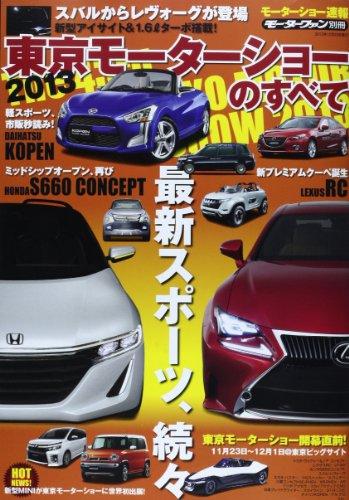 2013東京モーターショーのすべて