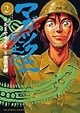 マガツクニ風土記(2) (ビッグコミックス)