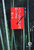 大分・瓜生島伝説殺人事件 (徳間文庫)
