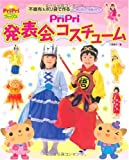 PriPri 発表会コスチューム —不織布&ポリ袋でカンタン!かわいい!— (PriPriブックス)