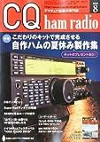 CQ ham radio (ハムラジオ) 2010年 08月号 [雑誌]