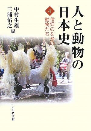 人と動物の日本史〈4〉信仰のなかの動物たち