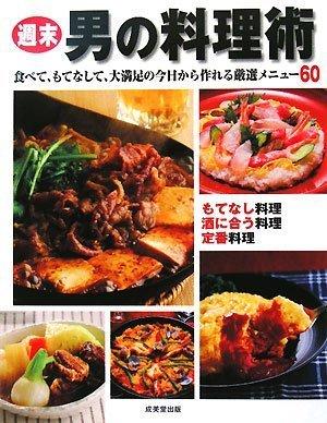 週末男の料理術―食べて、もてなして、大満足の今日から作れる厳選メニュー60