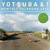 「よつばと!」2012カレンダー