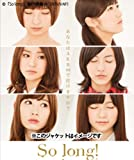 「So long!」 Blu-ray BOX<通常版4枚組>