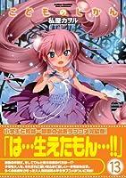 こどものじかん 13 (アクションコミックス)