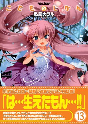 こどものじかん(13) (アクションコミックス(コミックハイ! ))