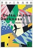 黒猫の三角 Delta in the Darkness Vシリーズ (講談社文庫)
