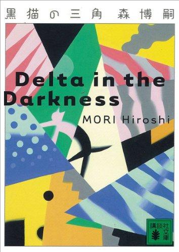 黒猫の三角 Delta in the Darkness Vシリーズ