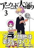 アニウッド大通り 3: アニメ監督一家物語