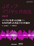 Jポップ・デジタル作曲法オフィシャルテキスト vol.2 パソコンを使った作曲1?DAWを使った作品づくりの基本