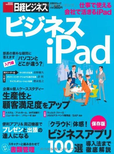 ビジネスiPad (日経BPムック 日経ビジネス)
