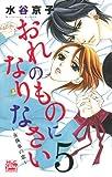 おれのものになりなさい~女執事の恋~ 5 (白泉社レディースコミックス)