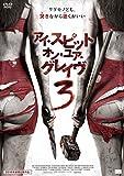 アイ・スピット・オン・ユア・グレイヴ3 [DVD]
