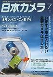 日本カメラ 2009年 07月号 [雑誌]