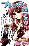 ブレイク・カフェ 5 (マーガレットコミックス)
