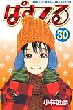 ぱすてる(30) (講談社コミックス)