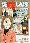 美味しんぼ 第88巻 2004年02月28日発売
